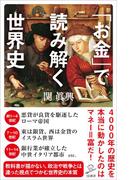 「お金」で読み解く世界史(SB新書)