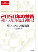 2050年の技術 英『エコノミスト』誌は予測する(文春e-book)