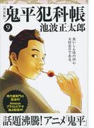 鬼平犯科帳[決定版](九)(文春文庫)