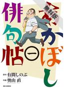 【期間限定 無料お試し版】あかぼし俳句帖 1(ビッグコミックス)