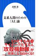 【期間限定価格】文系人間のための「AI」論(小学館新書)