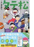 小説おそ松さん タテ松 メタルチャーム6種付き限定版