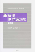 新解説世界憲法集 第4版