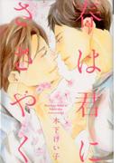 春は君にささやく (ディアプラスコミックス)(ディアプラス・コミックス)