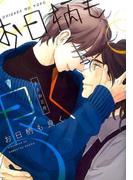 お日柄も良く (ディアプラス・コミックス)(ディアプラス・コミックス)