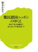 難民鎖国ニッポンのゆくえ 日本で生きる難民と支える人々の姿を追って (ポプラ新書)(ポプラ新書)