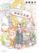 ネネコさんの動物写真館 (ポプラ文庫ピュアフル)(ポプラ文庫ピュアフル)