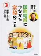 国際理解につながる宗教のこと 3 歴史と宗教 アジア編