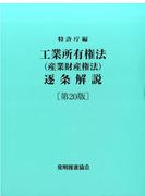 工業所有権(産業財産権法)逐条解説 第20版