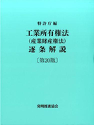 工業所有権法〈産業財産権法〉逐条解説 第20版