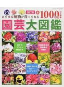 園芸大図鑑 あらゆる植物が育てられる全1000品種以上掲載 改訂版