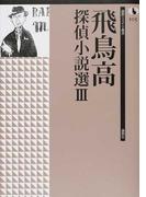 飛鳥高探偵小説選 3 (論創ミステリ叢書)(論創ミステリ叢書)