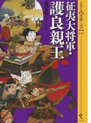 征夷大将軍・護良親王 (シリーズ・実像に迫る)
