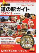北海道道の駅ガイド 2017−18