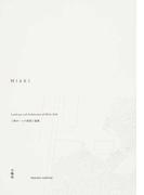 MIAKI 三秋ホールの風景と建築