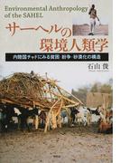 サーヘルの環境人類学 内陸国チャドにみる貧困・紛争・砂漠化の構造