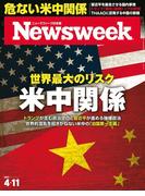 ニューズウィーク日本版 2017年 4/11号(ニューズウィーク)