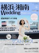 横浜・湘南Wedding No.18(2017) 5タイプ花嫁別人気のゲストハウス大特集!