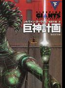 巨神計画 下 (創元SF文庫)