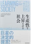スティグリッツのラーニング・ソサイエティ生産性を上昇させる社会