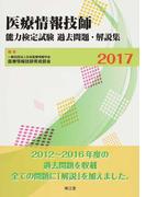 医療情報技師能力検定試験過去問題・解説集 2017