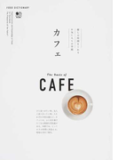 カフェ (FOOD DICTIONARY)
