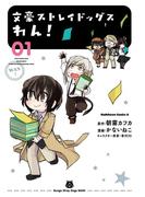 【全1-2セット】文豪ストレイドッグス わん!(角川コミックス・エース)