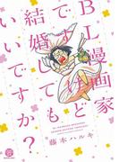 【1-5セット】BL漫画家ですけど結婚してもいいですか?(GUSH COMICS)