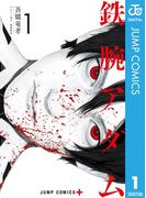 【全1-2セット】鉄腕アダム(ジャンプコミックスDIGITAL)