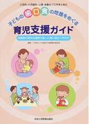 子どもの歯・口・食の問題をめぐる育児支援ガイド 小児科・小児歯科・心理・栄養のプロがまとめた 保護者の素朴な質問で困った時に役立つ手引き