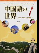 中国語の世界 大学一年生の入門中国語
