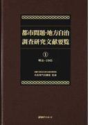都市問題・地方自治調査研究文献要覧 1 明治〜1945