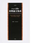 ヘーゲル初期論文集成 全新訳