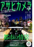 アサヒカメラ 2017年 05月号 [雑誌]