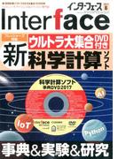 Interface (インターフェース) 2017年 06月号 [雑誌]