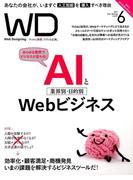 Web Designing (ウェブデザイニング) 2017年 06月号 [雑誌]