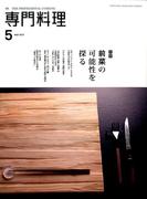 月刊 専門料理 2017年 05月号 [雑誌]
