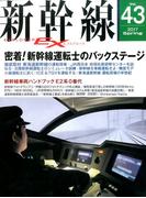 新幹線EX (エクスプローラ) 2017年 06月号 [雑誌]