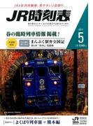 JR時刻表 2017年 05月号 [雑誌]