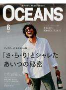 OCEANS (オーシャンズ) 2017年 06月号 [雑誌]