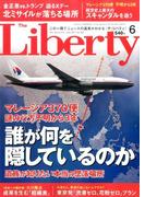 The Liberty (ザ・リバティ) 2017年 06月号 [雑誌]