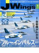 J Wings (ジェイウイング) 2017年 06月号 [雑誌]