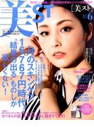 美ST (美スト) 2017年 06月号 [雑誌]