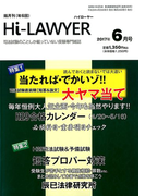 Hi Lawyer (ハイローヤー) 2017年 06月号 [雑誌]