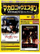 マカロニ・ウエスタン傑作映画DVDコレクション 2017年 6/4号 [雑誌]