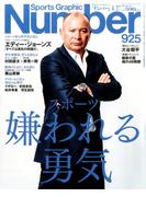 Sports Graphic Number (スポーツ・グラフィック ナンバー) 2017年 4/27号 [雑誌]