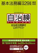 自治体法務検定公式テキスト 基本法務編 平成29年度検定対応