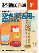 月刊不動産流通 2017年 5月号