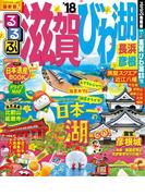 るるぶ滋賀 びわ湖 長浜 彦根'18(るるぶ情報版(国内))