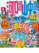 るるぶ河口湖 山中湖 富士山麓 御殿場'18(るるぶ情報版(国内))